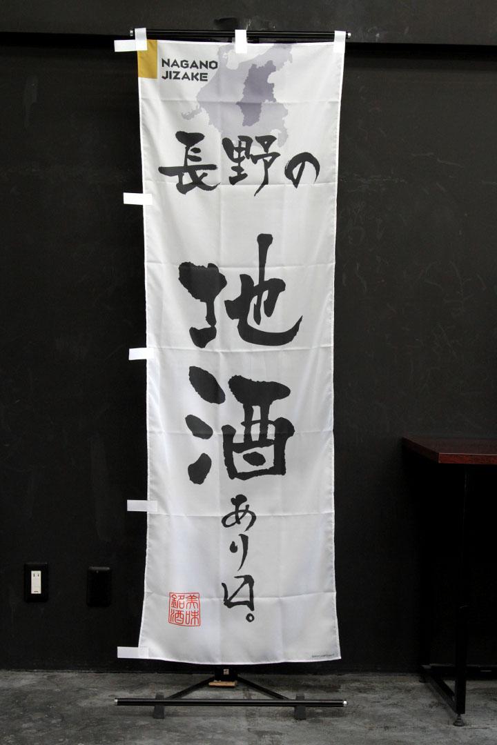 商品詳細_長野_地酒_のぼり旗