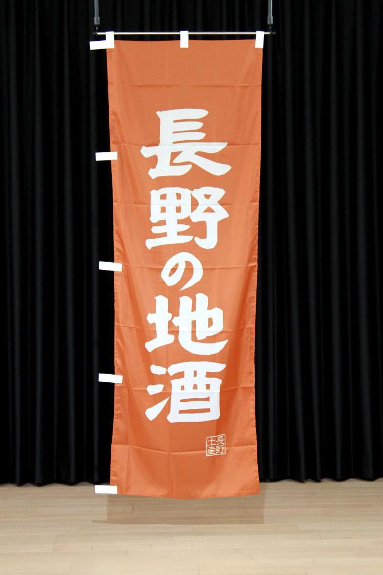 商品詳細_長野の地酒_のぼり旗