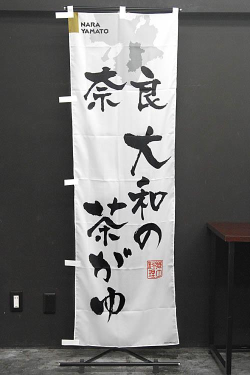 全国特産物_FNR203_奈良大和の茶がゆ_茶がゆ_粥_おかゆ_茶粥_のぼり旗