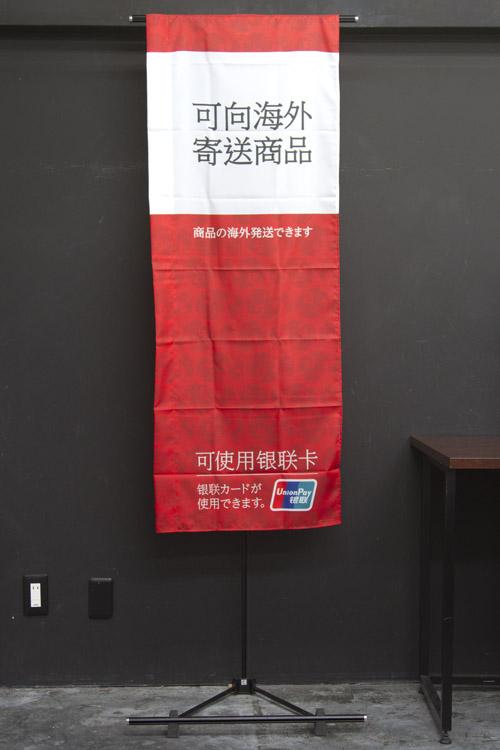 商品詳細_中国_海外発送_カード_のぼり旗