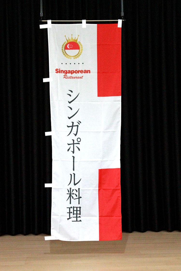 商品詳細_シンガポール料理_のぼり旗