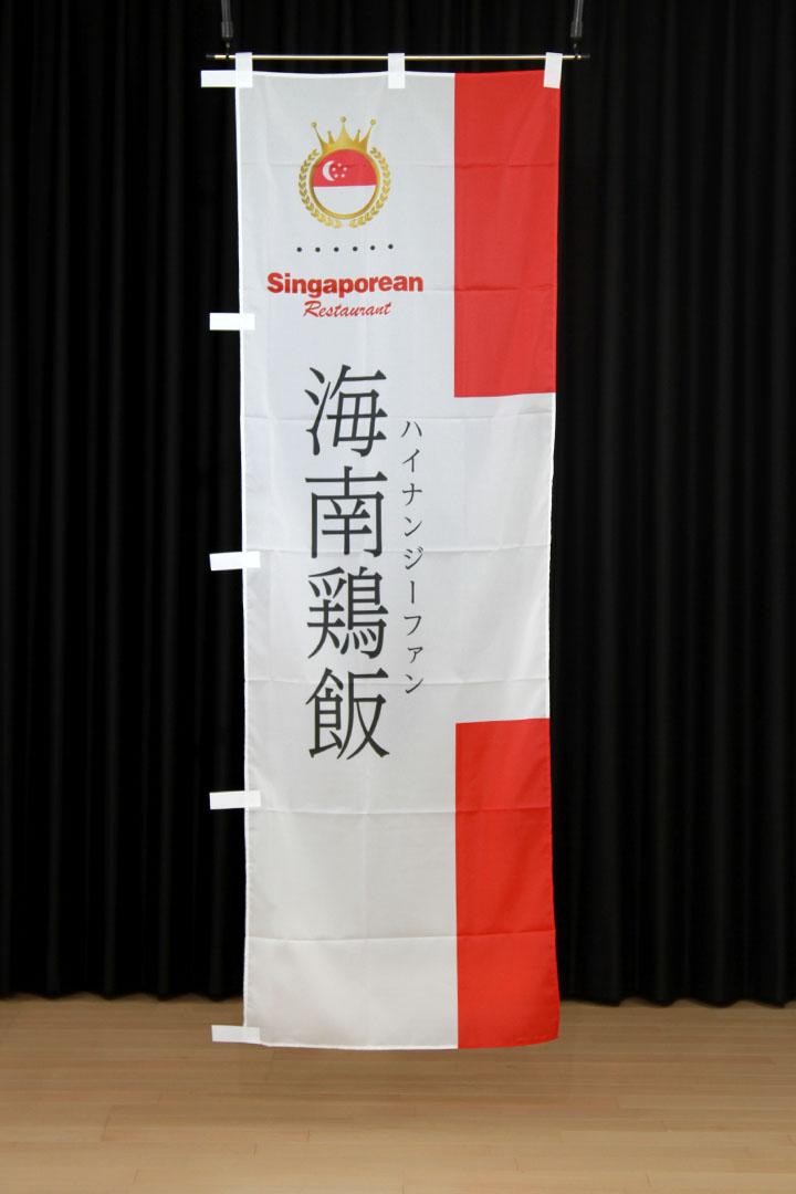 商品詳細_海南鶏飯_のぼり旗