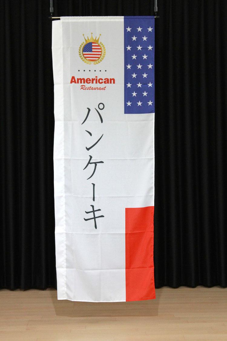 商品詳細_パンケーキ(国旗FUS)_のぼり旗