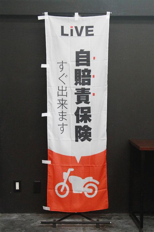 有限会社ライヴ_G013_02_バイク_のぼり旗