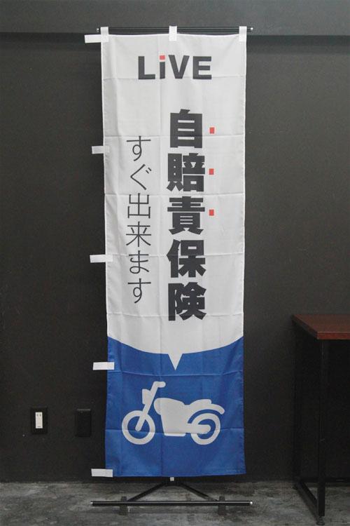 有限会社ライヴ_G013_03_バイク_のぼり旗