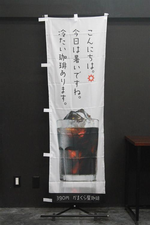 かまくら屋珈琲_G033_PAC211_CAFE_珈琲_コーヒー_アイスコーヒー_のぼり旗