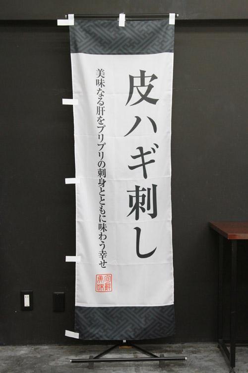 フルオーダー_G249_KAI050_★★★_のぼり旗