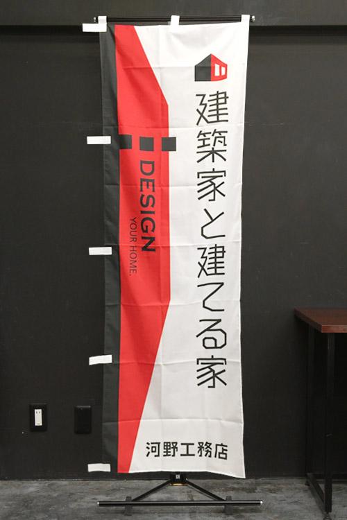 フルオーダー_G387_01_建築家と建てる家_株式会社河野工務店_のぼり旗