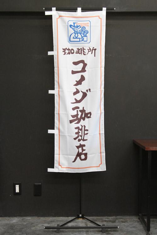 フルオーダー_G428_01SS_コーヒー所コメダ珈琲店_のぼり旗