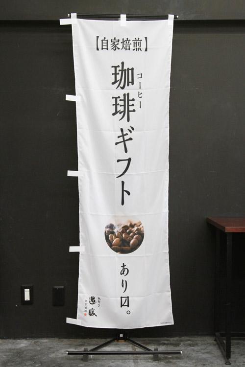 フルオーダー_G529_PAC233_自家焙煎珈琲豆販売中_のぼり旗