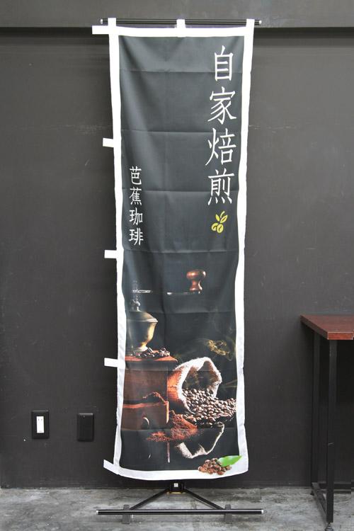 フルオーダー_G530_PAC205_自家焙煎_のぼり旗