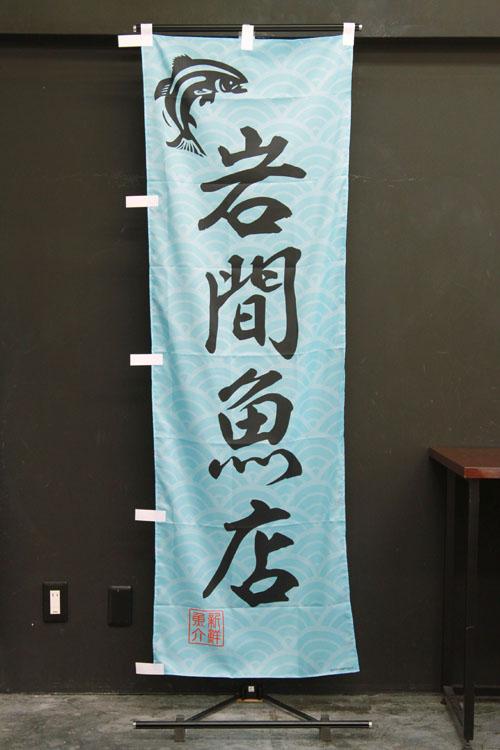 フルオーダー_G548_01_岩間魚店_のぼり旗
