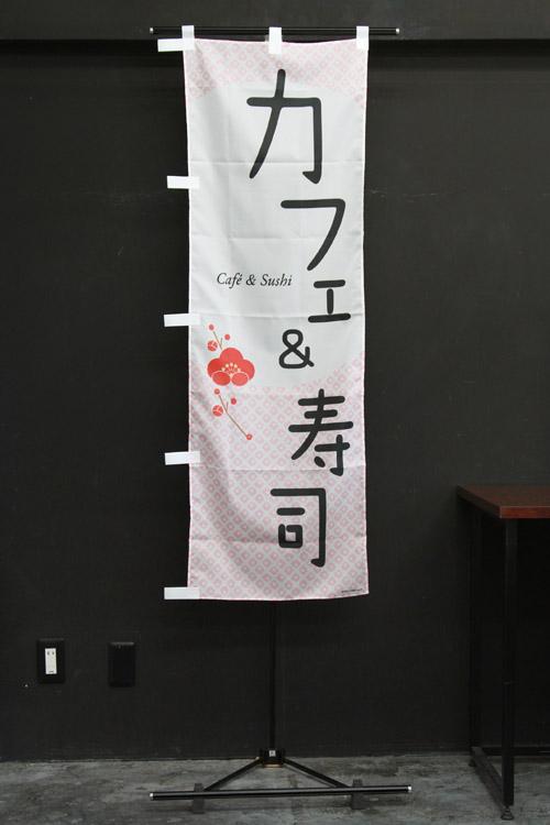寿司_SUS080SS_★★★_のぼり旗