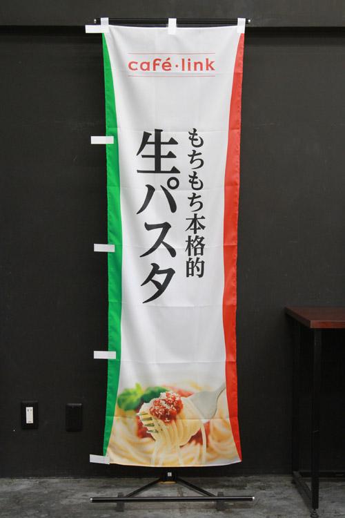 洋食_YOS015_★★★_のぼり旗