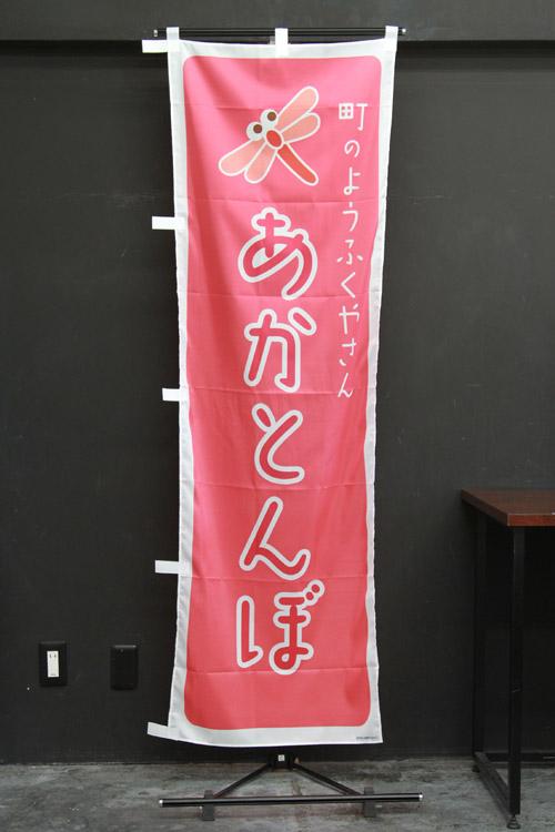 フルオーダー_G596_01_再印刷_のぼり旗