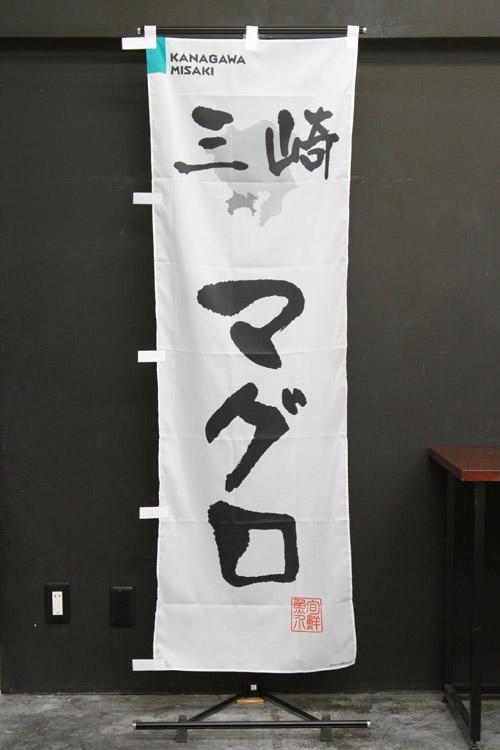 全国特産物_GKG207_三崎マグロ_のぼり旗