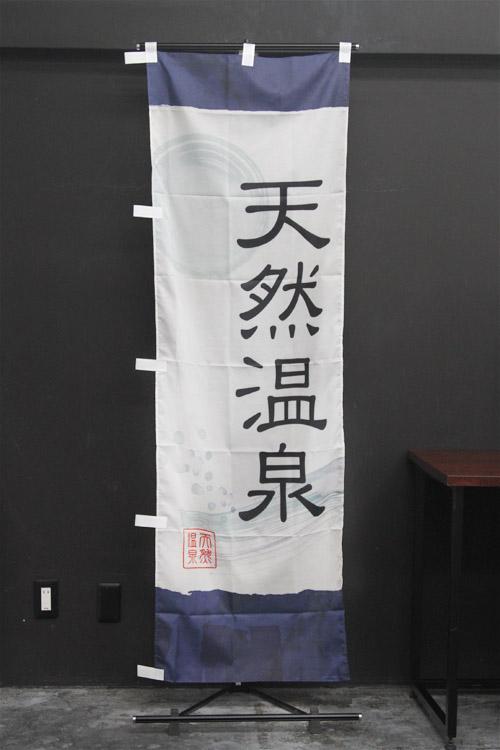 娯楽_癒し_釣り_GOR016_天然温泉_のぼり旗