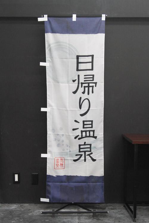 娯楽_癒し_釣り_GOR018_日帰り温泉_のぼり旗