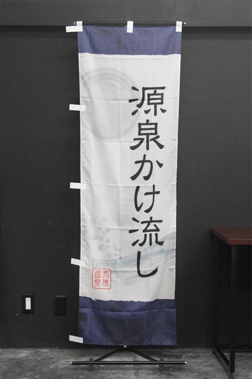 娯楽_癒し_釣り_GOR020_源泉かけ流し_のぼり旗