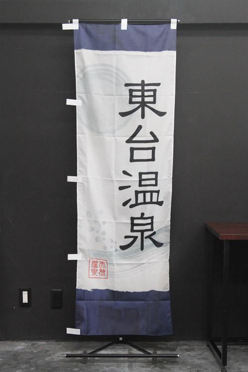 娯楽_癒し_釣り_GOR035_○○温泉_のぼり旗