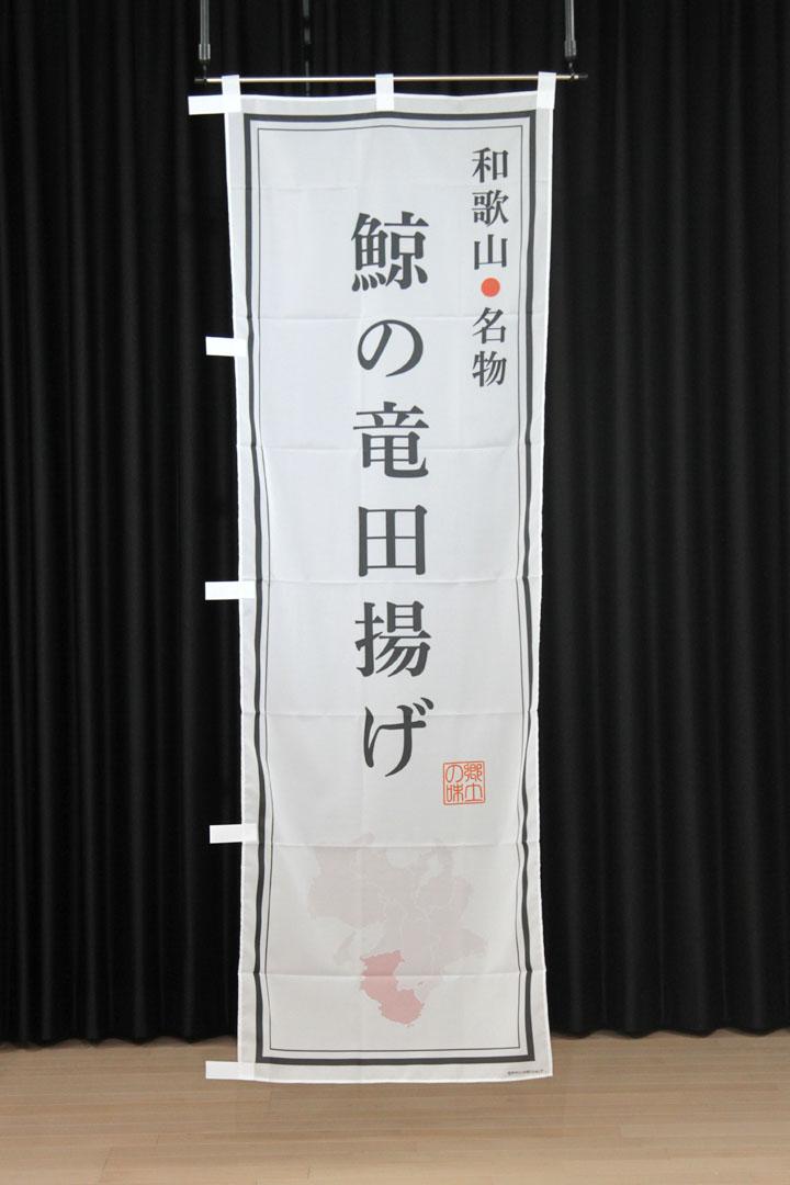 商品詳細_鯨の竜田揚げ_のぼり旗
