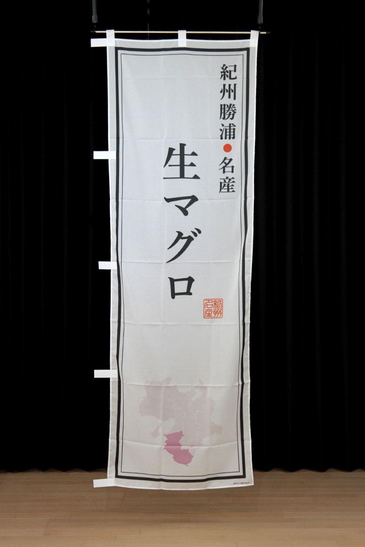 商品詳細_生マグロ_のぼり旗