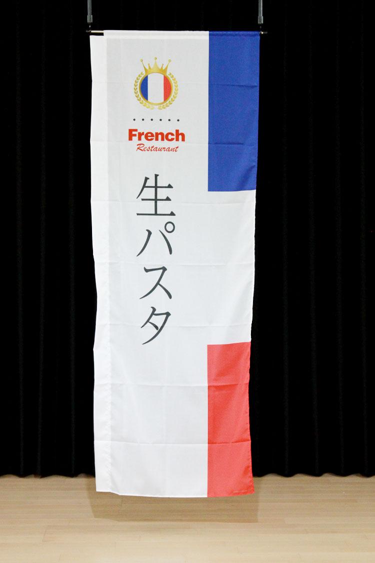 商品詳細_◯◯◯料理名(国旗BFR)【名入れのぼり】_のぼり旗
