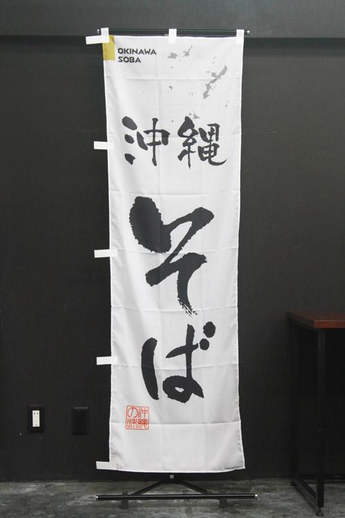 全国特産物_HON203_沖縄そば_のぼり旗