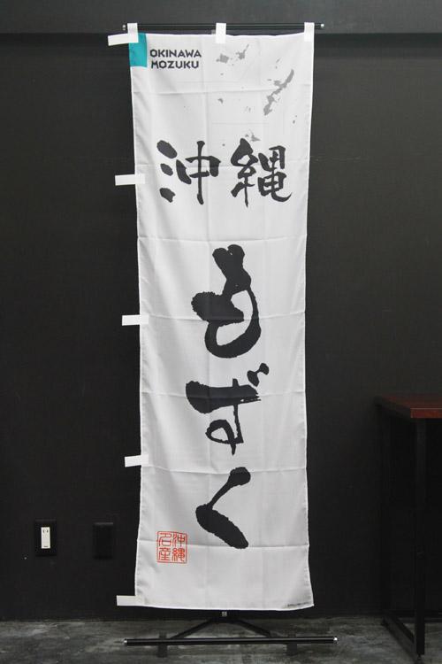全国特産物_HON218_もずく_のぼり旗