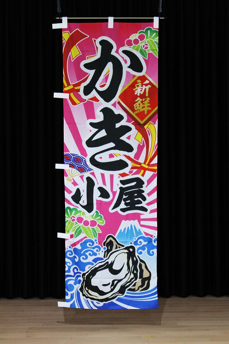 商品詳細_かき_牡蠣_のぼり旗