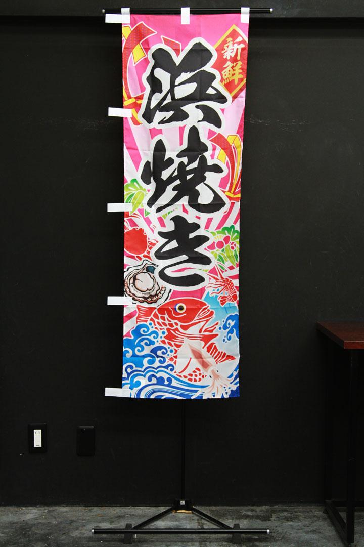 商品詳細_浜焼き_海鮮_魚_のぼり旗