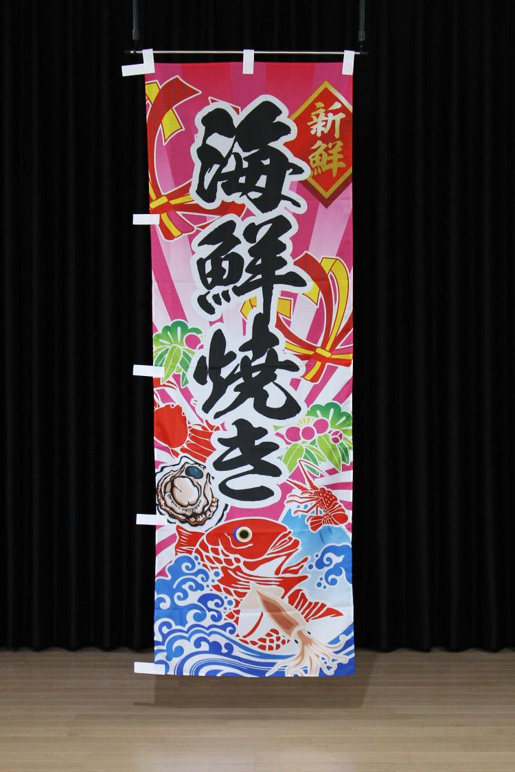 商品詳細_海鮮焼き_のぼり旗