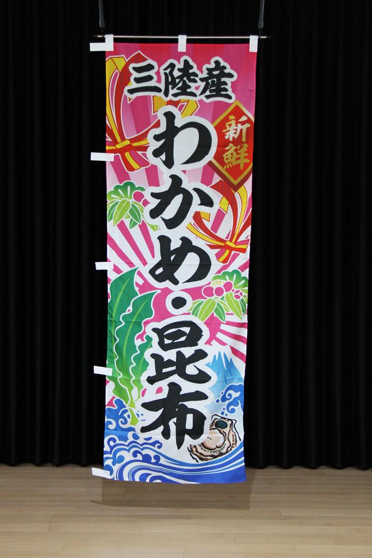 商品詳細_三陸産_わかめ_昆布_のぼり旗