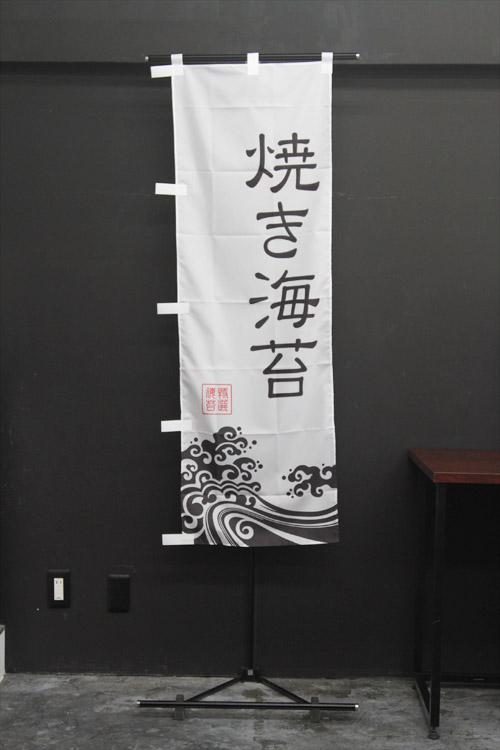 商品詳細_焼き海苔_のぼり旗