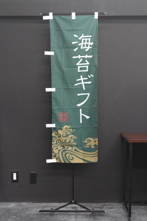 商品詳細_海苔ギフト_のぼり旗