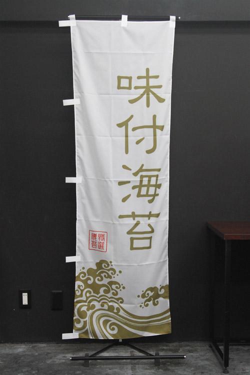 乾物_海苔_KAN075_◯◯海苔_のぼり旗
