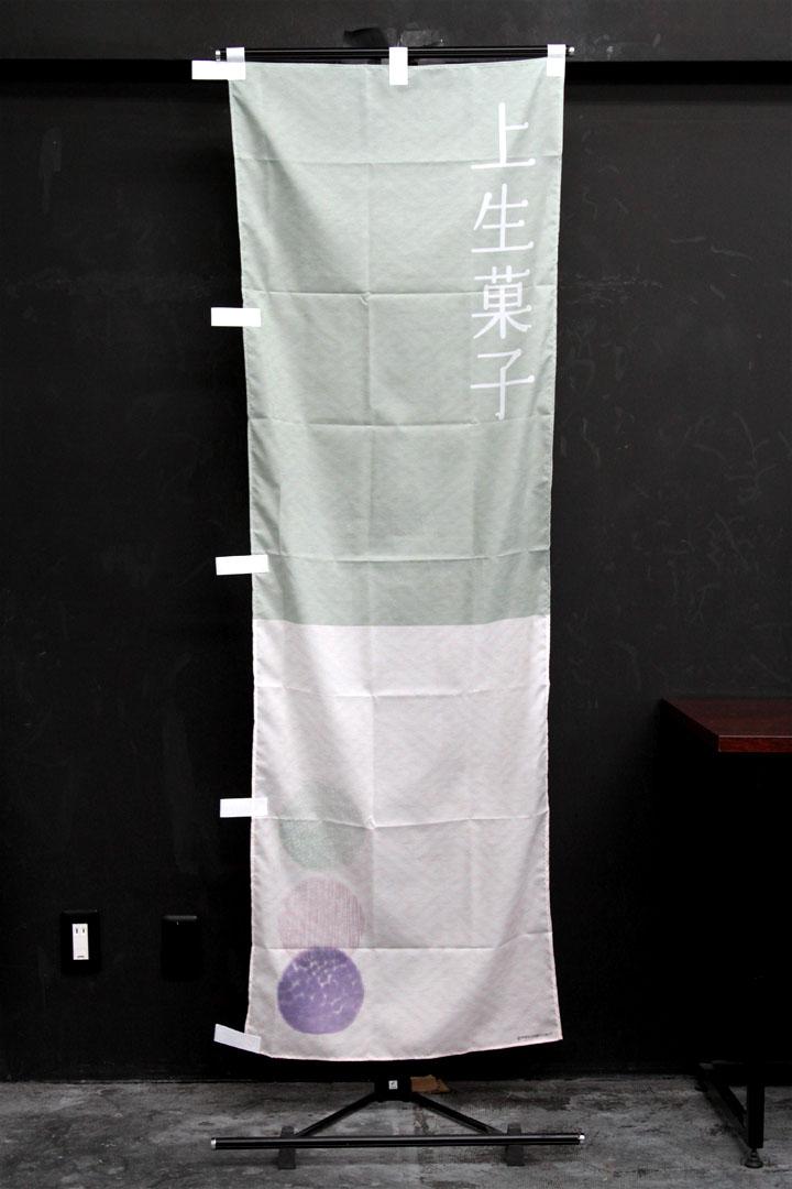 商品詳細_和菓子_上生菓子_のぼり旗