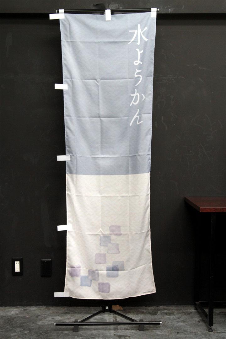 商品詳細_和菓子_水ようかん_のぼり旗