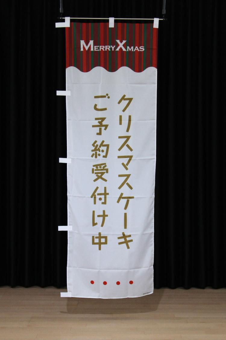 商品詳細_クリスマスケーキ_のぼり旗