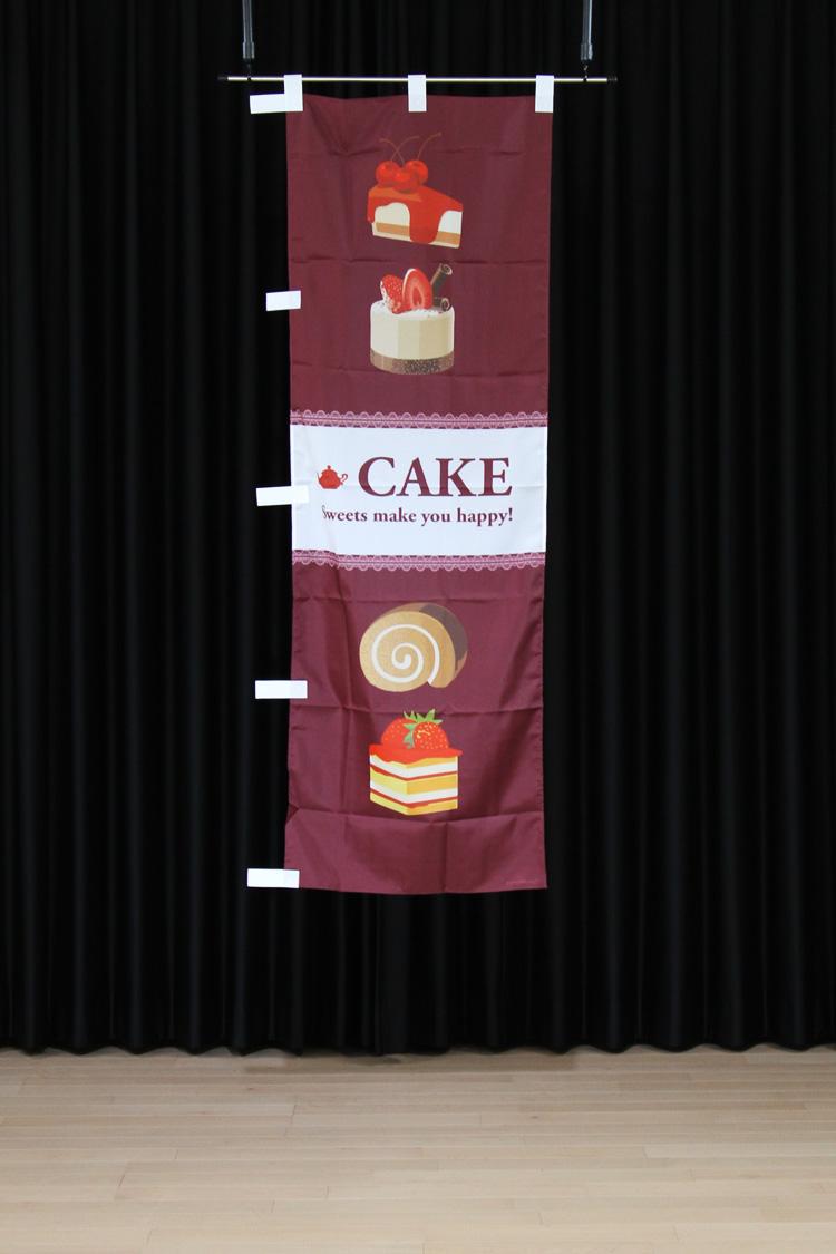 商品詳細_ケーキ_のぼり旗