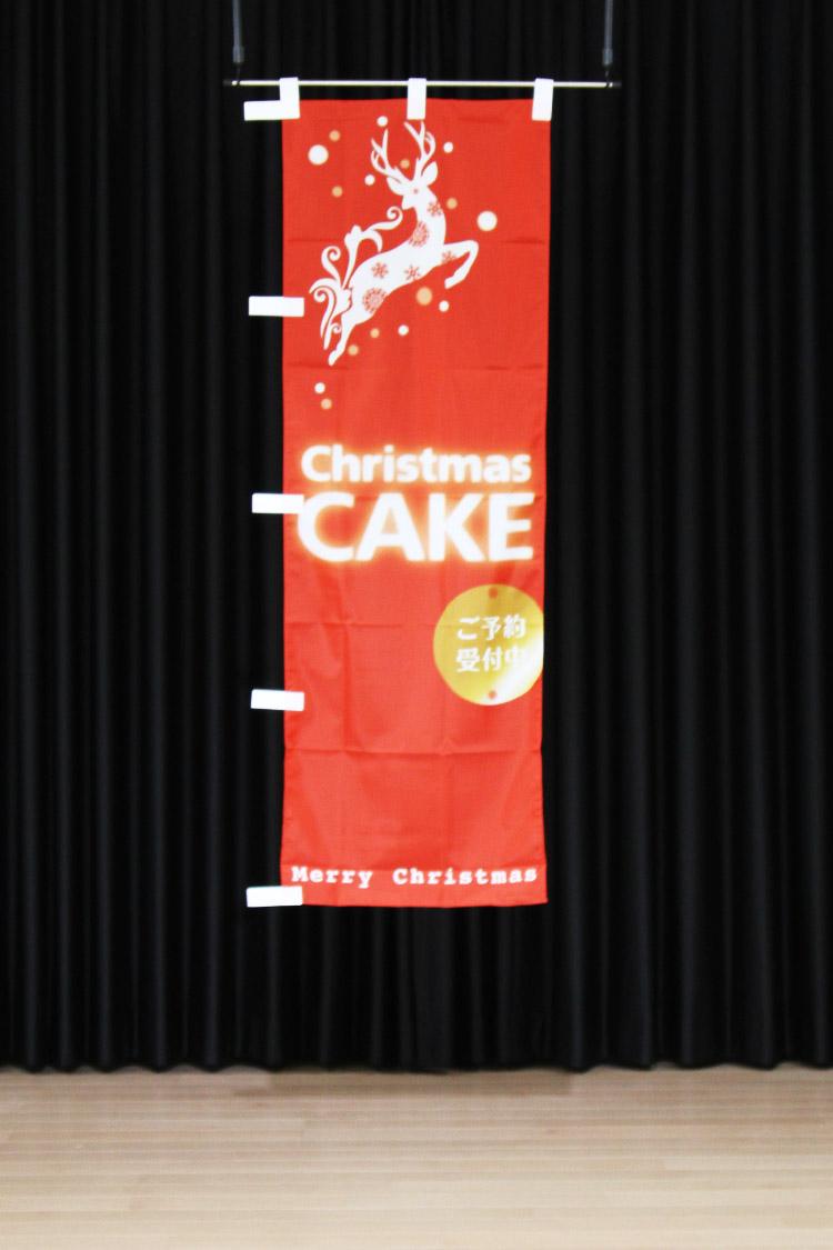 商品詳細_クリスマスケーキ_トナカイ_のぼり旗