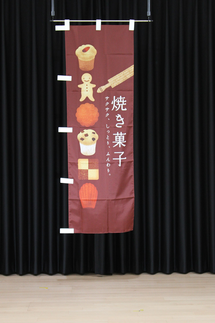 商品詳細_焼き菓子_のぼり旗