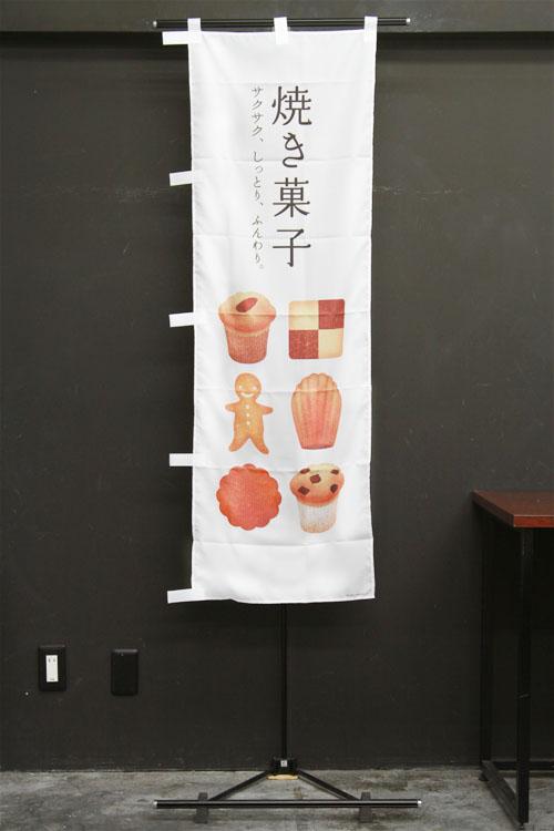 商品詳細_焼き菓子_マフィン_クッキー_サブレ_マドレーヌ_のぼり旗