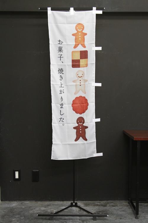 和菓子_洋菓子_KAS405SS_お菓子、焼き上がりました。_のぼり旗