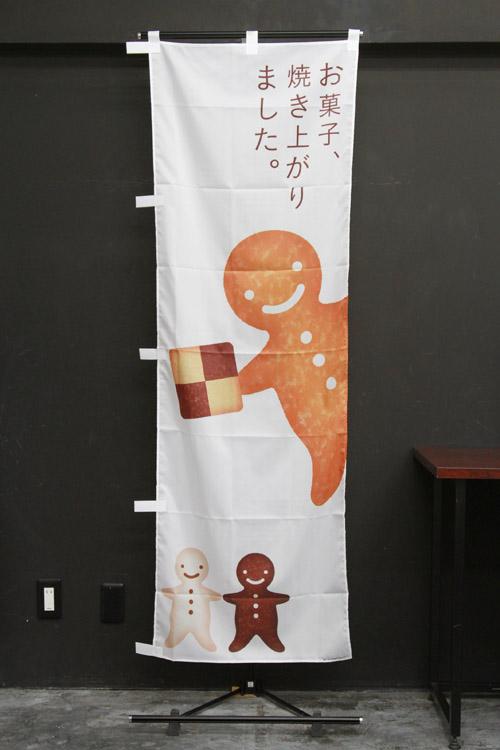 和菓子_洋菓子_KAS407_お菓子、焼き上がりました。_のぼり旗