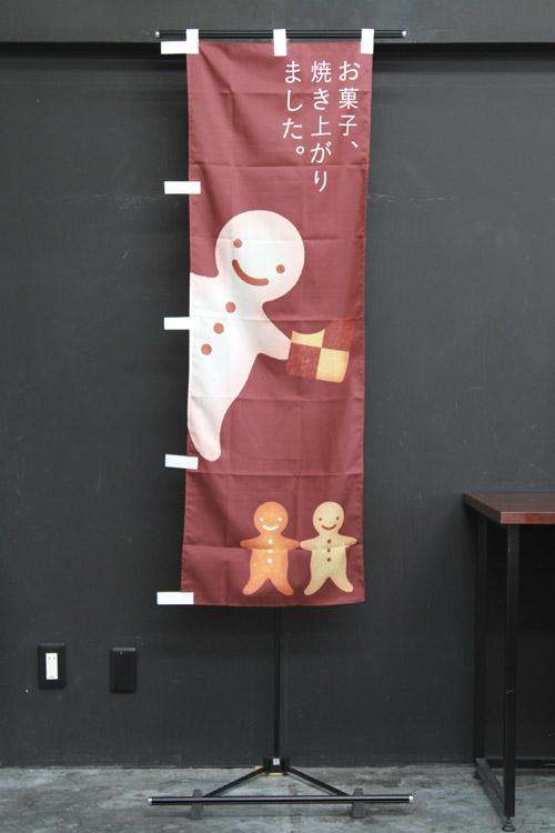 和菓子_洋菓子_KAS408SS_クッキー_ジンジャークッキー_のぼり旗