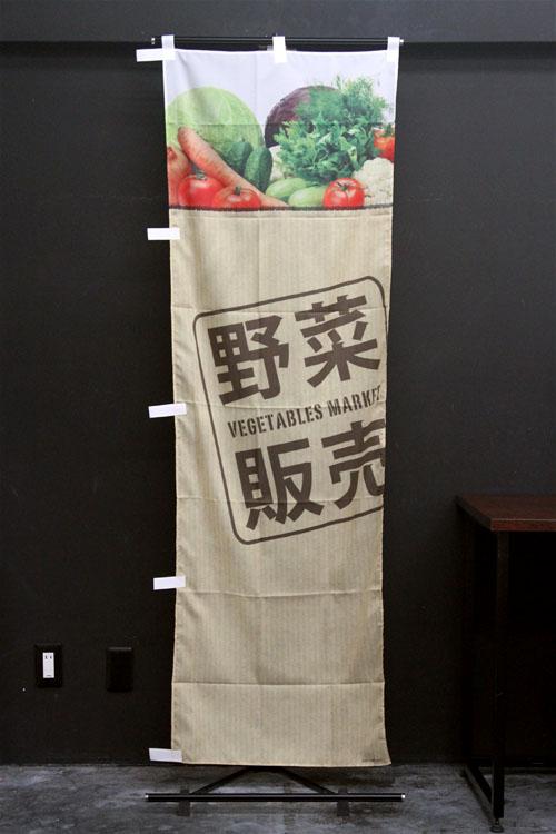 果物_野菜_KUD022_野菜販売_のぼり旗