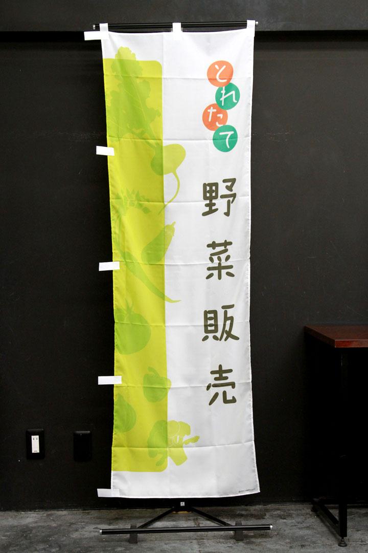 商品詳細_野菜_のぼり旗