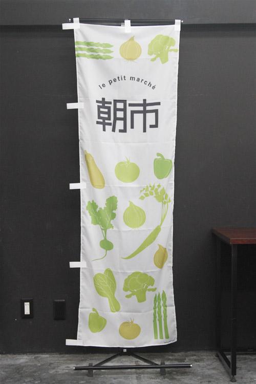 果物_野菜_KUD028_朝市_マルシェ_のぼり旗