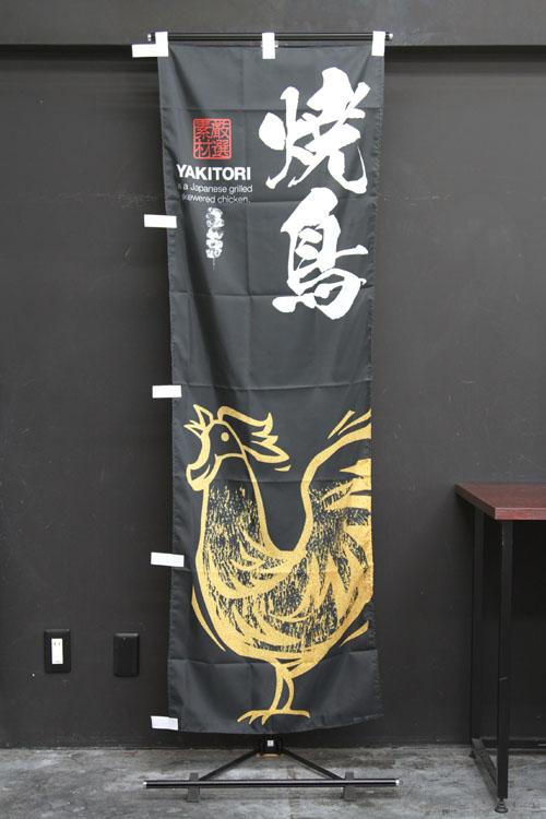 焼き鳥_串料理_KUS049_焼鳥_のぼり旗